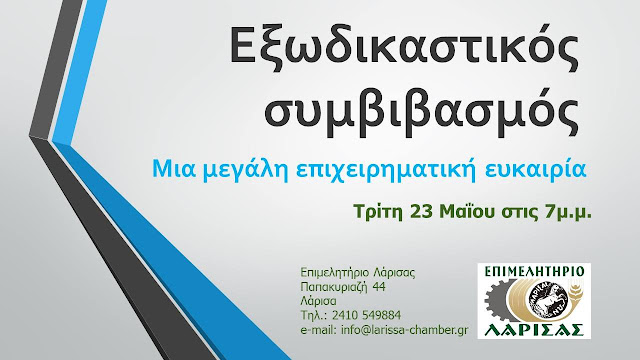 Εκδήλωση στο Επιμελητήριο Λάρισας με θέμα: «Ο εξωδικαστικός συμβιβασμός ως μια μεγάλη επιχειρηματική ευκαιρία»