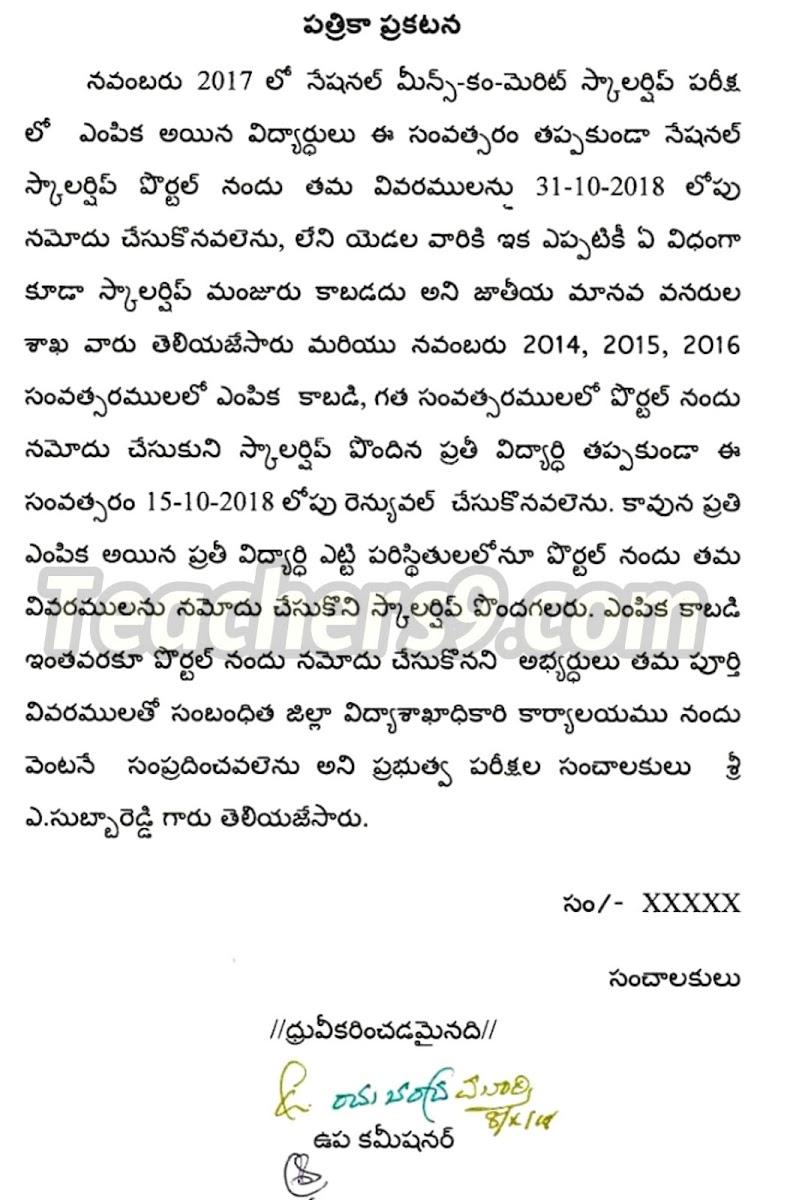 NMMS scholarship తాజా పత్రికా ప్రకటన