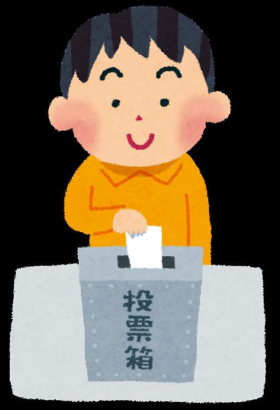 待機児童対策など子育て政策に予算が投じられないのは 若者 子育て世代が選挙に行かないから なのかもしれない 東京の中央区で 子育てしながら行政について考えるブログ