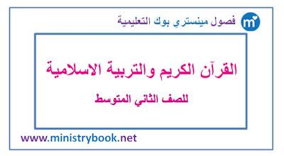 كتاب التربية الاسلامية للصف الثاني متوسط 2018-2019-2020-2021