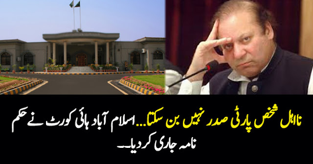 Disqualified Nawaz Sharif cannot become party president, LHC issues notice - BOL News