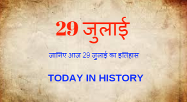 29 July Aaj Ka Itihas