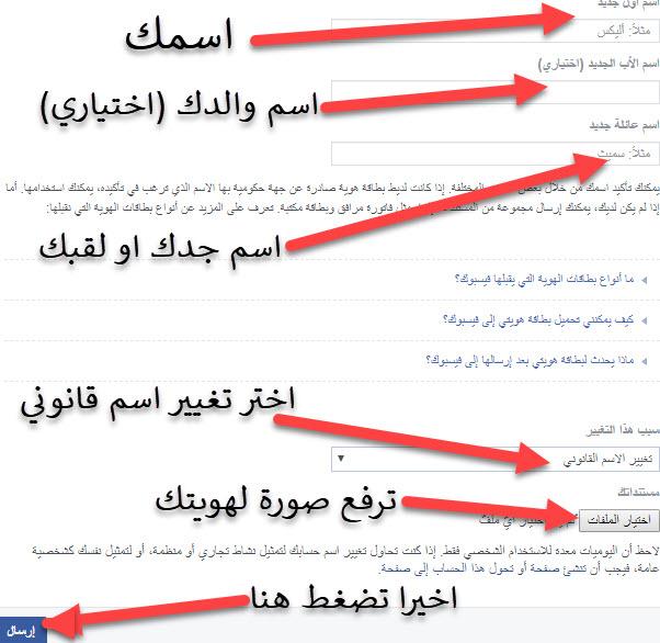 بالصور تغيير اسم الفيس بوك بدون أنتظار 60 يوما مدونة المسيرة 95بريس
