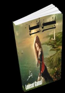 تحميل رواية ليتني أعفو pdf لمسة جمال