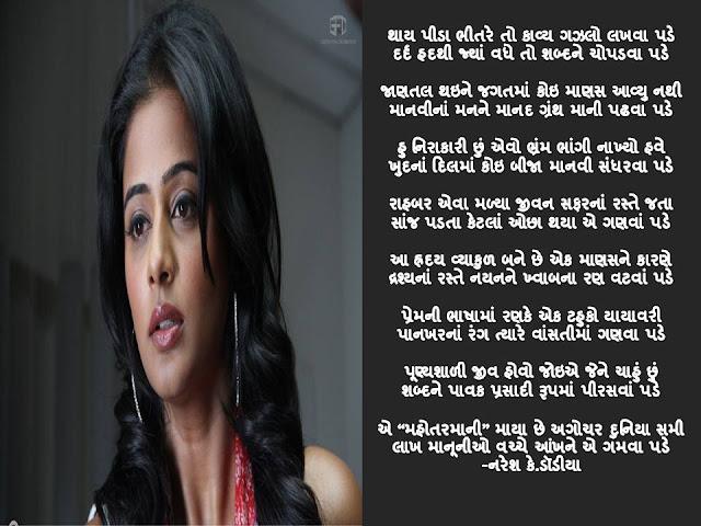थाय पीडा भीतरे तो काव्य गझलो लखवा पडे Gujarati Gazal By Naresh K. Dodia