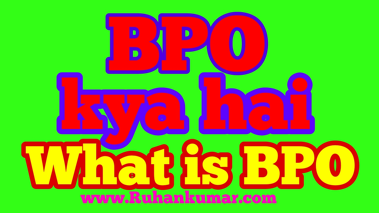 BPO kya hota hai hindi