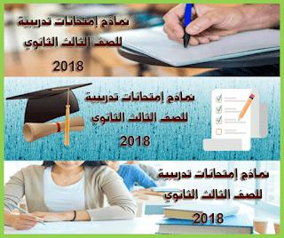 نماذج امتحانات الثانوية العامة 2018 من موقع وزارة التربية والتعليم, نماذج امتحانات الثانوية العامة 2017, نماذج امتحانات الثانوية العامة 2018 من موقع وزارة التربية والتعليم pdf, نماذج امتحانات الثانوية العامة 2018 مصر