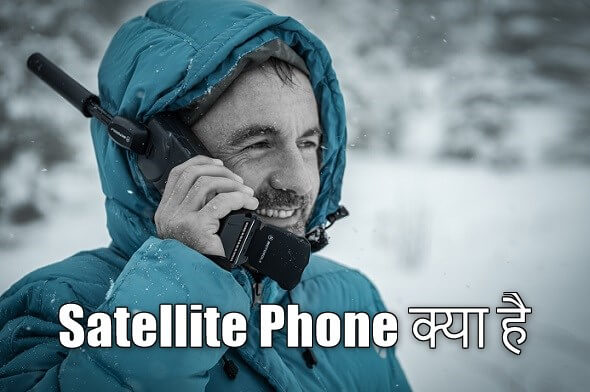 what-is-Satellite-Phone
