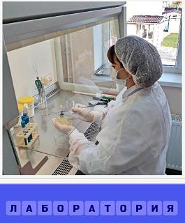 женщина в лаборатории проводит опыты за столом