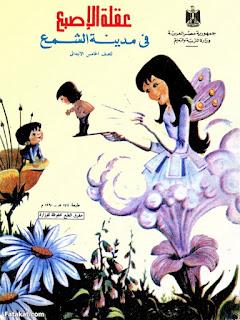 قصة عقلة الاصبع فى مدينة الشمع زمان