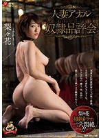 (Chinese-sub) JUY-660 人妻アナル奴隷品評会 梨々