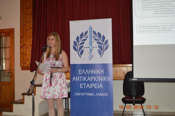 Ελληνική Αντικαρκινική Εταιρεία