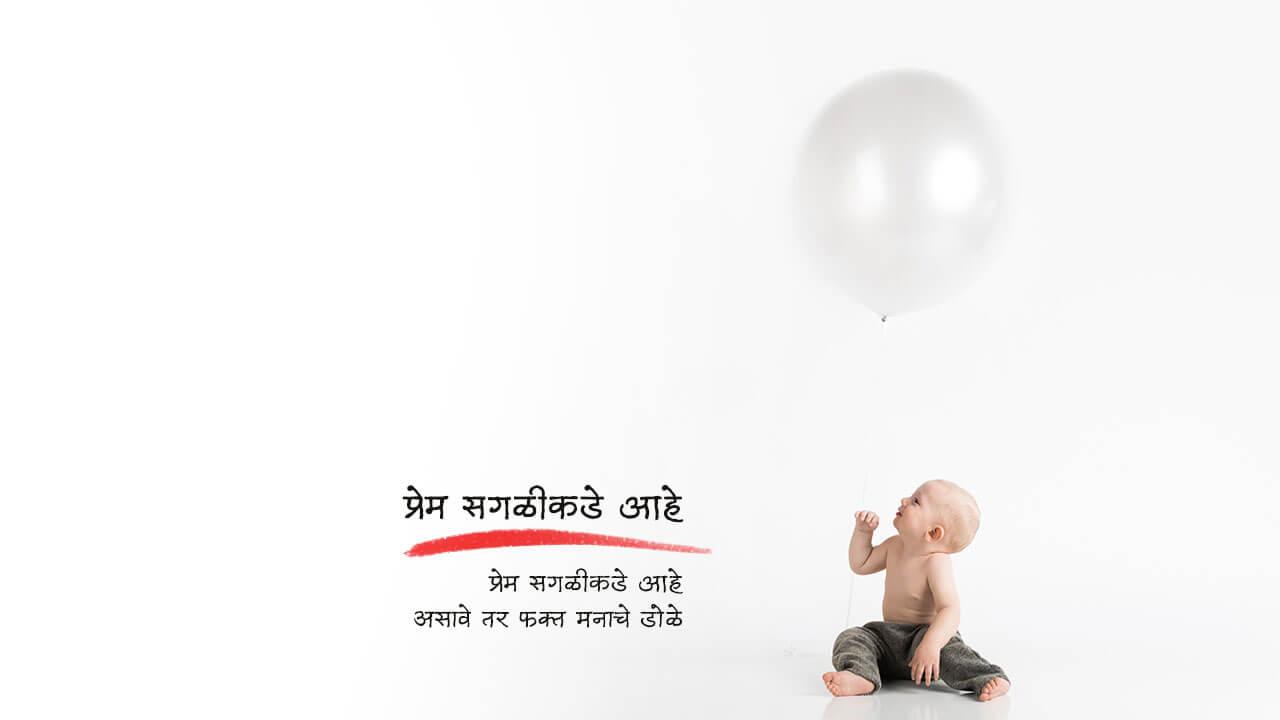 प्रेम सगळीकडे आहे - मराठी कविता | Prem Sagalikade Aahe - Marathi Kavita