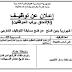 إعلان توظيف في المؤسسة العمومية للصحة الجوارية عين الملح المسيلة سبتمبر 2016