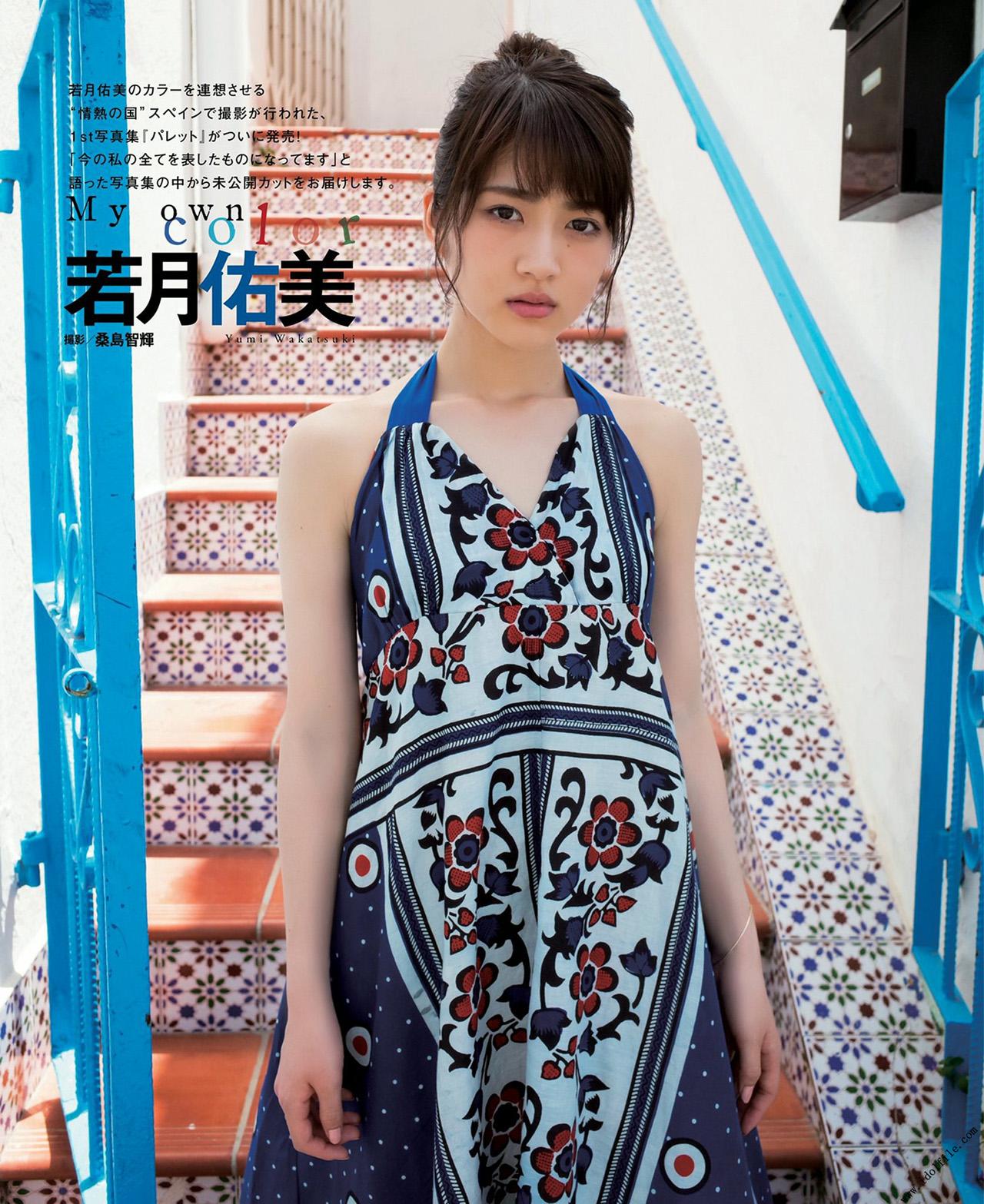 Wakatsuki Yumi 若月佑美, BUBKA 2018 No.01 (ブブカ 2018年01月号)