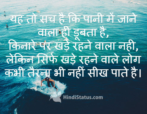 Swimming - HindiStatus