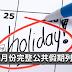 7月份完整公共假期列表!7月29日,全马州属放假!
