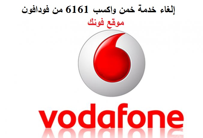 إلغاء خدمة خمن واكسب 6161 من فودافون