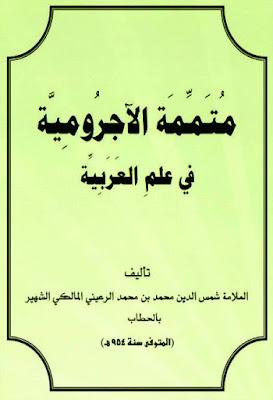 متممة الآجرومية في علم العربية للحطاب , pdf
