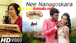 Nee Nanagoskara Ishtakamya Kannada Movie