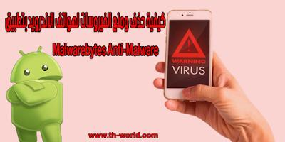 كيفية-حذف-و-منع-الفيروسات-لهواتف-الاندرويد-بتطبيق-Malwarebytes-Anti-Malware