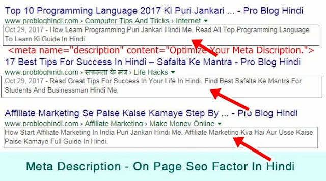 meta description tag guide in hindi, how great great meta description tag full guide in hindi