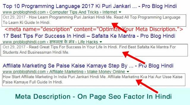 meta description tag guide in hindi, how great great meta description tag full guide in hindi