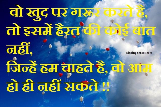 Shayari Images Free Download For Whatsapp Hindi Status