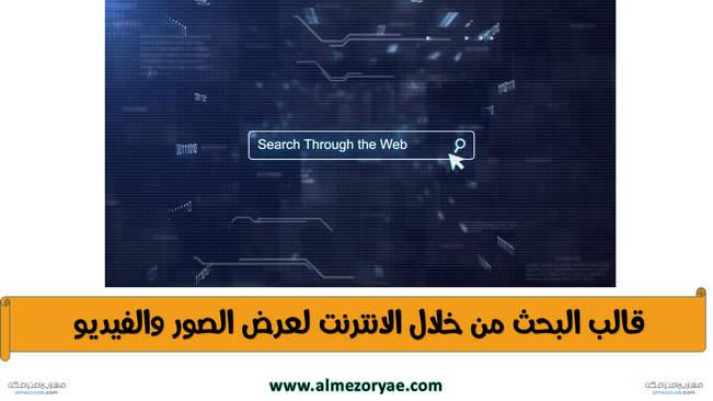 قالب البحث من خلال الانترنت لعرض الصور والفيديو | CS5.5 فأعلى