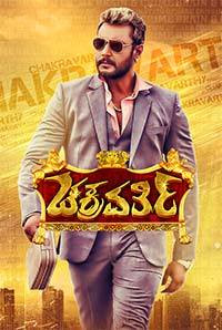 Poster Of Chakravarthy 2017 Full Movie In Hindi Dubbed Download HD 100MB Kannada Movie For Mobiles 3gp Mp4 HEVC Watch Online