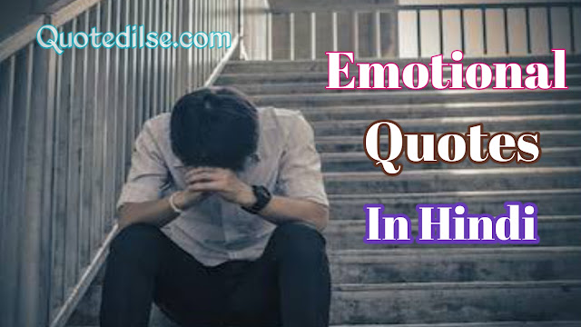 Emotional Quotes In English