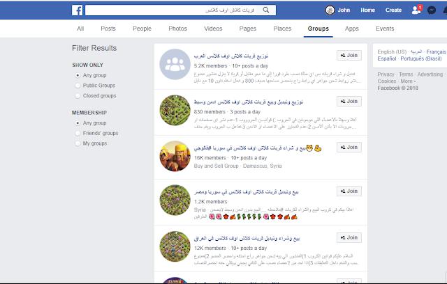 جروبات الفيسبوك لتوزيع  قريات كلاش اوف كلانس مجانا