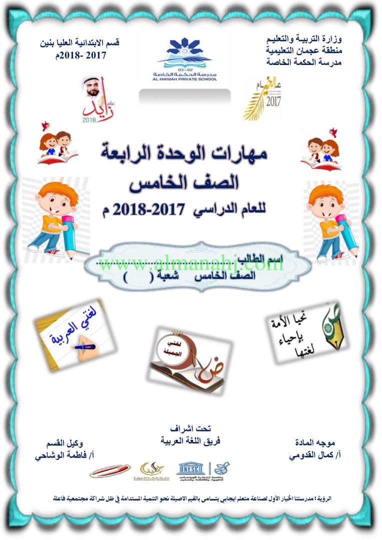 مهارات الوحدة الرابعة للصف الخامس عربي مدرسة الحكمة الخاصة 2019
