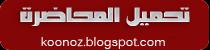 http://islam-call.com/uploads/Audio/3ozrayaramadan.mp3