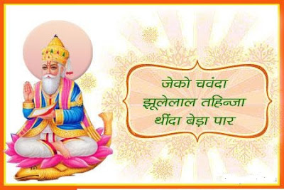 Cheti Chand Wishes Images