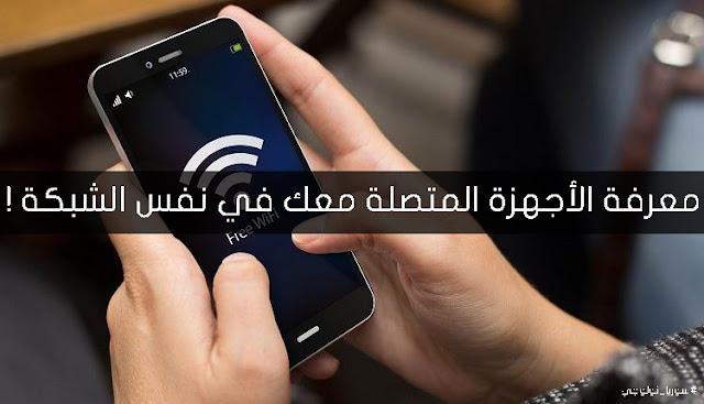 طريقتين لمعرفة الأجهزة المتصلة بشبكة Wi-Fi وقطع الإتصال عليهم مع أو بدون روت