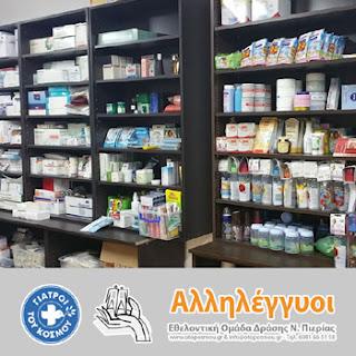 Τα Παιδικά Χωριά SOS Ελλάδος ευχαριστούν την Εθελοντική Ομάδα Δράσης Ν. Πιερίας