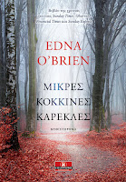 http://www.culture21century.gr/2017/11/mikres-kokkines-karekles-ths-edna-obrien-book-review.html