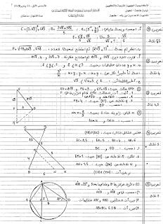 الاستعداد للامتحان المحلي في الرياضيات : تصحيح امتحان موحد محلي لسنة 2017