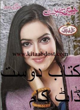 Khwateen Digest January 2015 Pdf