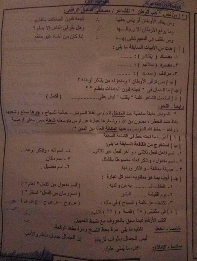 امتحان اللغة العربية للصف الثالث الاعدادى الترم الثاني محافظة السويس 2017