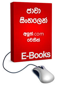 Books pdf files sinhala