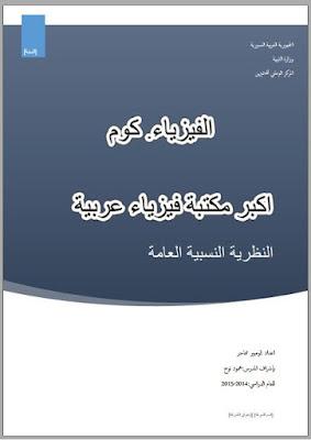 تحميل كتاب مدخل الي النظرية النسبية الخاصة والعامة pdf