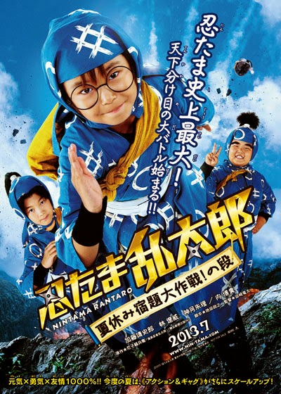 Movie Ninja Kids!!!: Summer Mission Impossible (2013) BluRay 720p