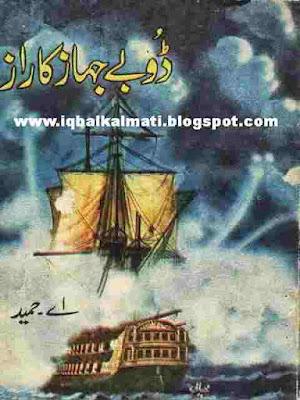 Doobay Jahaz Ka Raaz by A Hameed Urdu Story