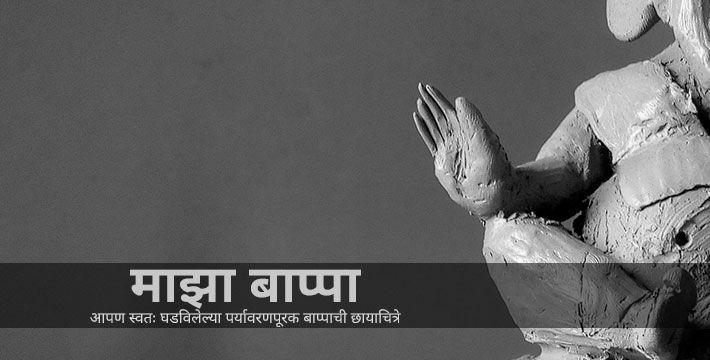 माझा बाप्पा - पर्यावरणपूरक बाप्पाची छायाचित्रे | Majha Bappa - Eco-friendly Ganesha Photos