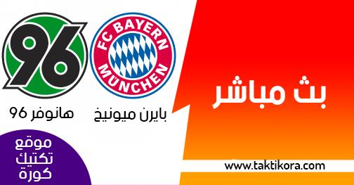 مشاهدة مباراة بايرن ميونخ وهانوفر بث مباشر 04-05-2019 الدوري الالماني