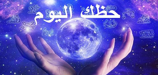 توقعات الأبراج22-02-2018.... حظك اليوم ليوم الخميس 22/2/2018