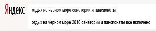 Используем подсказки Яндекса для обнаружения длинных поисковых запросов