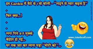funny jokes - fat girlfriend